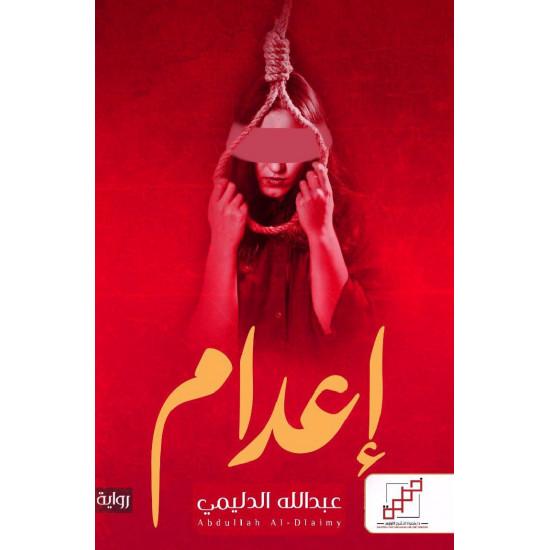 اعدام عبدالله الدليمي