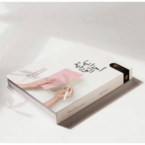 احزانها الوردية مريم عصام عبدالله