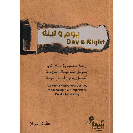 مفكرة يوم وليلة عائشة العمران
