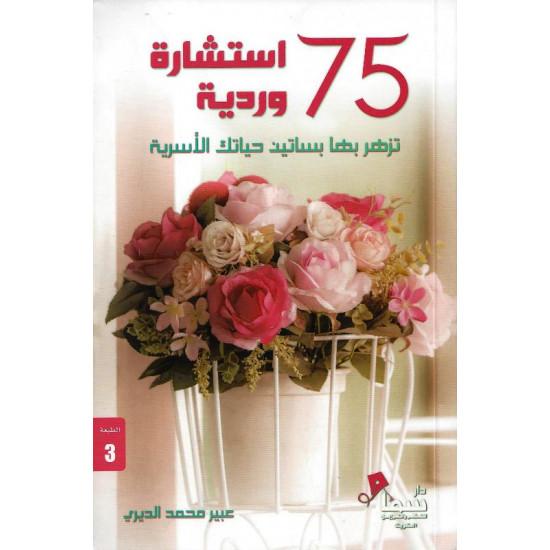 75 استشارة وردية
