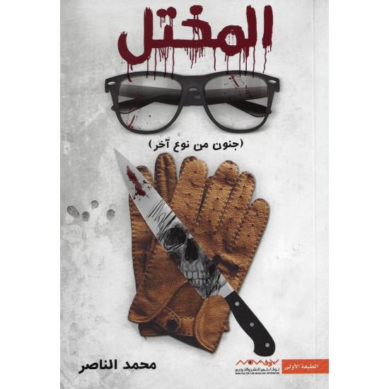 المختل محمد الناصر