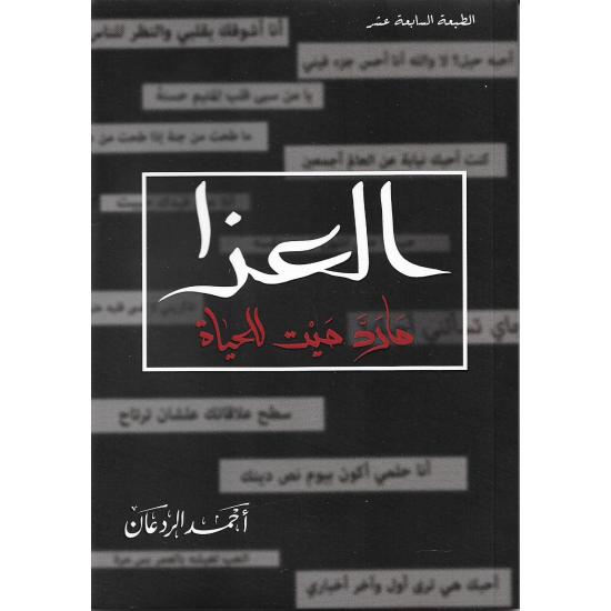 العزا ما رد ميت للحياة احمد الردعان