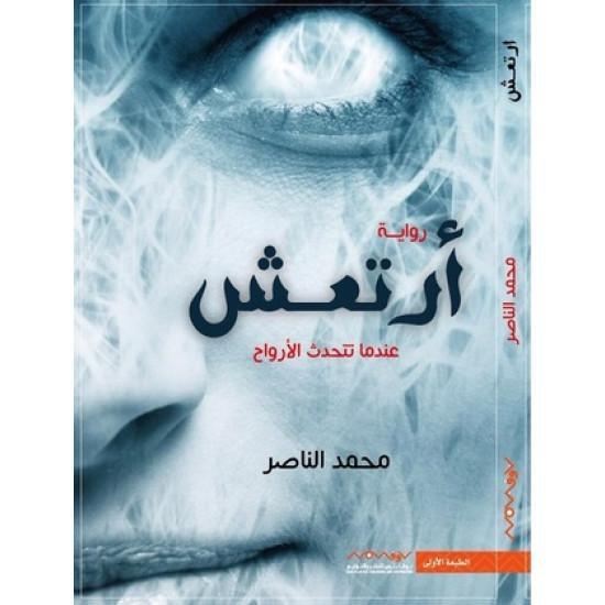 ارتعش محمد الناصر