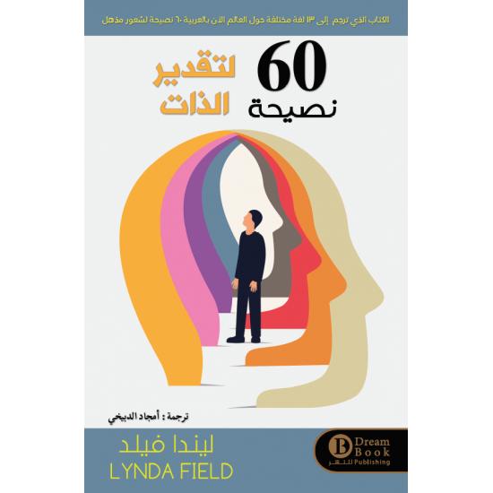 60 نصحية لتقدير الذات
