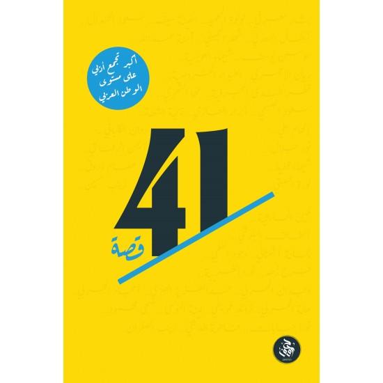 41 قصة