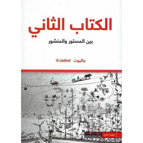 الكتاب الثاني بين المستور والمنشور جالبوت