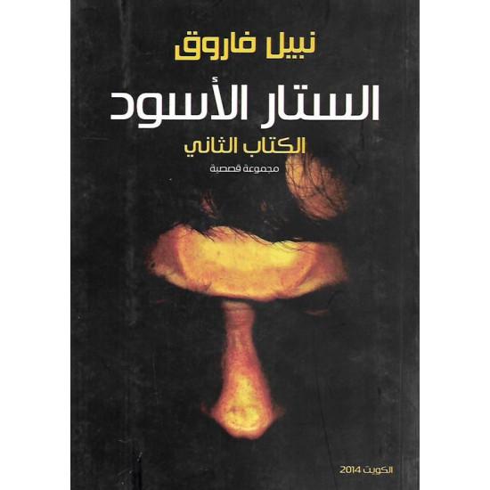 الستار الاسود 2 نبيل فاروق
