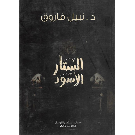الستار الاسود 1 نبيل فاروق