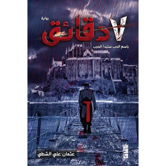 7 سبع دقائق عثمان الشطي