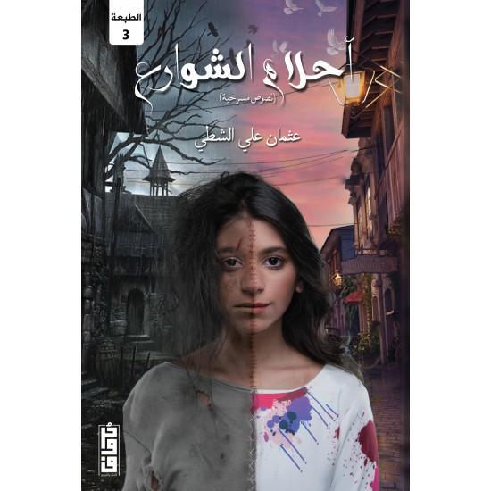 احلام الشوارع عثمان الشطي