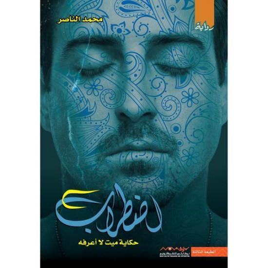 اضطراب محمد الناصر