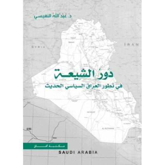 دور الشيعة في تطور العراق عبدالله النفيسي