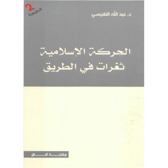 الحركة الاسلامية ثغرات على الطريق عبدالله النفيسي